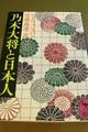 乃木大将と日本人(文庫)