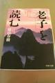 老子を読む(文庫)
