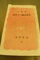中華民国三十年史(新書)