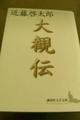 大観伝(文芸文庫)