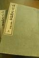 標註十八史略読本(上・下)