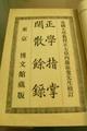 日本文庫第一編(正学指掌・閑散余録・熊澤先生事跡考・東潜夫論外)