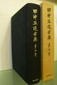 田中正造全集第5論稿五・和歌・俳句