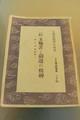 五輪書と剣道の精神