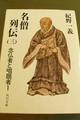 名僧列伝(3)西行・源信・親鸞・日蓮