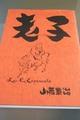 老子直解(Lao-cu-Espernata)