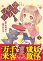 雷獣びりびり 高橋由太・亜沙美 全6巻