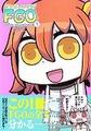 マンガで分かる! Fate/Grand Order リヨ 1巻