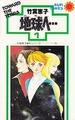 地球へ… 竹宮恵子 全5巻