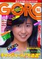 GORO 第5巻第6号 S53・3・23