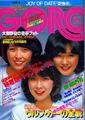 GORO 第5巻第7号 S53・4・13