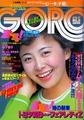 GORO 第5巻第8号 S53・4・27