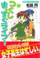 つくしまっすぐライフ! 松田円 全3巻