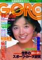 GORO 第5巻第5号 S53・3・9
