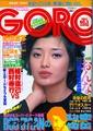 GORO 第5巻第3号 S53・2・9