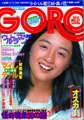 GORO 第4巻第17号 S52・9・8