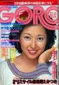 GORO 第4巻第22号 S52・11・24