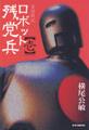 妄想戦記 ロボット残党兵 横尾公敏 全5巻 + 零 + 大昭和怪人伝