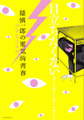 隠慎一郎の電気的青春 ツナミノユウ 全1巻
