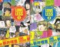 LOVELESS 新井理恵 全2巻