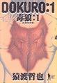 DOKURO~毒狼~ 猿渡哲也 全4巻