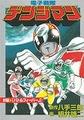 電子戦隊デンジマン 八手三郎・細井雄二 全1巻