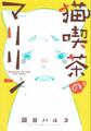 猫喫茶のマリリン 岡井ハルコ 全1巻