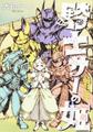 騎士サーの姫 + 諸国珍道中 犬飼ビーノ 2冊セット