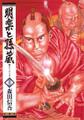 明楽と孫蔵 森田信吾 全12巻