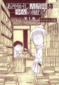 あやかし古書庫と少女の魅宝 ドリヤス工場 全2巻