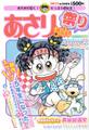 小学2年生9月号増刊 あさりちゃん祭り 室山まゆみ