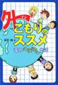 外こもりのススメ 海外のほほん生活 安田誠・新居さとし 全1巻