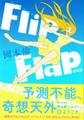 FlipFlap 新装版 岡本倫 全1巻