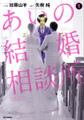 あいの結婚相談所 矢樹純・加藤山羊 1~2巻