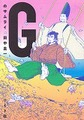 Gのサムライ 田中圭一 全1巻