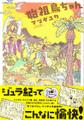 始祖鳥ちゃん マツダユカ 全1巻