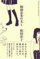 相羽奈美の犬(全) 松田洋子 全1巻