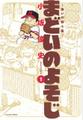 まどいのよそじ ~惑いの四十路~ 小坂俊史 1巻