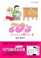 70's愛ライフ 吉田美紀子 1巻