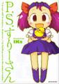 PS.すりーさん IKa 1~4巻
