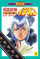 講談社アニメコミックス 伝説巨神イデオン 全6巻