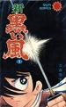 新 黒い風 石森章太郎 全2巻