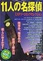 11人の名探偵 ミステリーコミックセレクション 全1巻