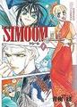 SIMOOM 青樹緫 全2巻