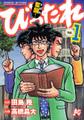 奮闘!びったれ 田島隆・高橋昌大 全2巻