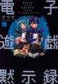 電子遊戯黙示録 マツダ L・R
