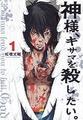 神様、キサマを殺したい。 松橋犬輔 1~4巻
