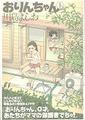 おりんちゃん 川島よしお 全2巻