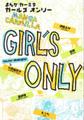 アンソロジー まんがカーミラ GIRL'S ONLY 全1巻