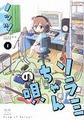 ソラミちゃんの唄 ノッツ 全2巻